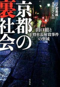 京都の裏社会 / 山口組と王将社長射殺事件の聖域