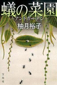 蟻の菜園 / アントガーデン
