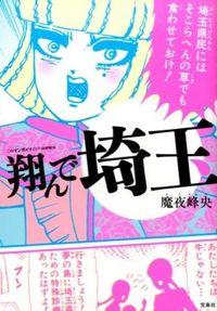 埼玉県人には草でも食わせとけ!映画『翔んで埼玉』は漫画実写化の最高峰!!