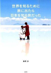 世界を知るために旅に出たら日本を知る旅だった / 世界一周1000人ヘアカット