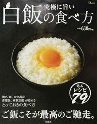 究極に旨い白飯の食べ方