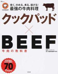 クックパッド×BEEF牛肉の教科書