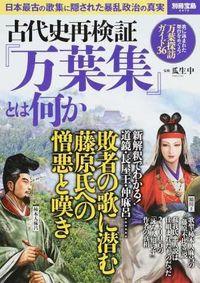古代史再検証『万葉集』とは何か / 日本最古の歌集に隠された暴乱政治の真実