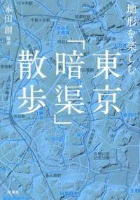 東京「暗渠」散歩 / 地形を楽しむ