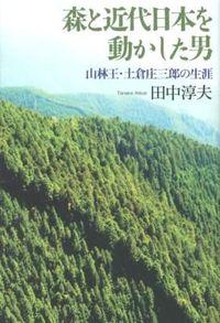 森と近代日本を動かした男 : 山林王・土倉庄三郎の生涯
