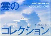 雲のコレクション / 雲を見る、知る、集める