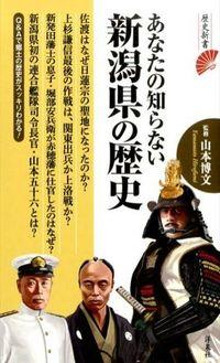 あなたの知らない新潟県の歴史