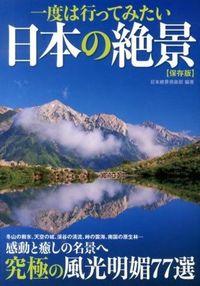 一度は行ってみたい日本の絶景 保存版