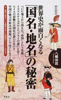 世界史が面白くなる国名・地名の秘密 (歴史新書)