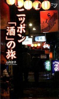 ニッポン「酒」の旅