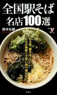 全国駅そば名店100選