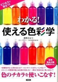わかる!使える色彩学