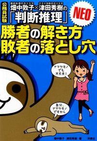 畑中敦子×津田秀樹の「判断推理」勝者の解き方敗者の落とし穴NEO