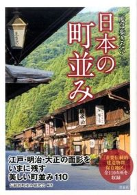 一度は歩きたい! 日本の町並み