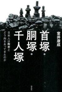 首塚・胴塚・千人塚 / 日本人は敗者とどう向きあってきたのか