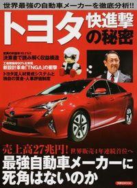 トヨタ快進撃の秘密 / 世界最強の自動車メーカーを徹底分析!!