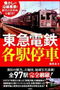 東急電鉄各駅停車