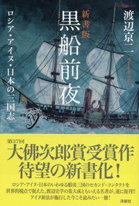 黒船前夜 ロシア・アイヌ・日本の三国志 新書y ; 330