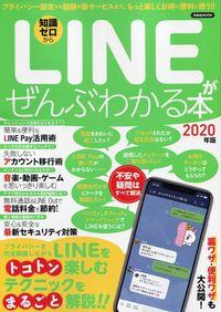 LINEがぜんぶわかる本 2020年版