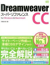 Dreamweaver CCスーパーリファレンス / for Windows & Macintosh