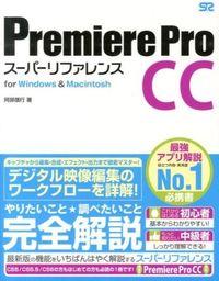 Premiere Pro CCスーパーリファレンス / for Windows & Macintosh