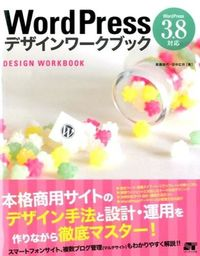WordPressデザインワークブック / WordPress 3.8対応