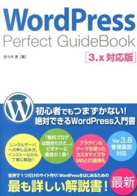 WordPress Perfect GuideBook / 3.x対応版