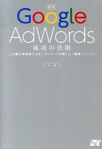 Google AdWords成功の法則 新版 / 上位表示を実現させる「キーワード対策」と「実践ノウハウ」