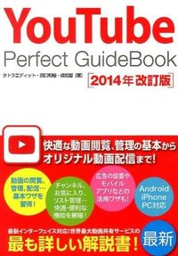YouTube Perfect GuideBook 2014年改訂版