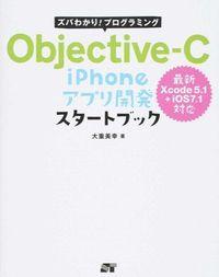 Objective-C iPhoneアプリ開発スタートブック
