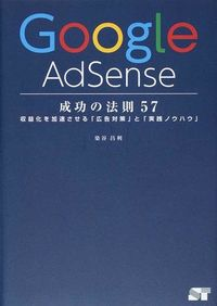 Google AdSense成功の法則57 / 収益化を加速させる「広告対策」と「実践ノウハウ」