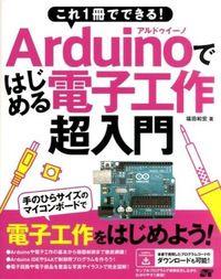 Arduinoではじめる電子工作超入門 / これ1冊でできる!
