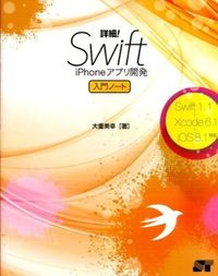 詳細!Swift iPhoneアプリ開発入門ノート / Swift 1.1+Xcode 6.1+iOS 8.1対応