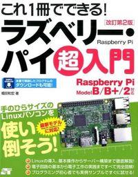 これ1冊でできる!ラズベリー・パイ超入門 改訂第2版 / Raspberry Pi ModelB/B+/2対応