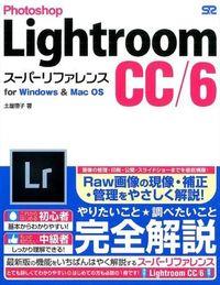Photoshop Lightroom CC/6スーパーリファレンス / for Windows & Mac OS