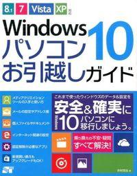 Windows 10パソコンお引越しガイド / 8.1/7/Vista/XP対応