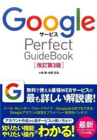 GoogleサービスPerfect GuideBook 改訂第3版 / 基本操作から活用ワザまで知りたいことが全部わかる!