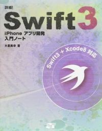 詳細!Swift 3 iPhoneアプリ開発入門ノート / Swift 3 + Xcode 8対応