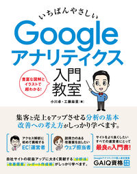 いちばんやさしい Google アナリティクス 入門教室
