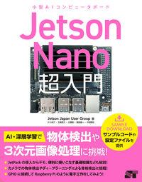 Jetson Nano超入門 / 小型AIコンピュータボード