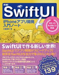 詳細!SwiftUI / iPhoneアプリ開発入門ノート iOS13+Xcode11対応