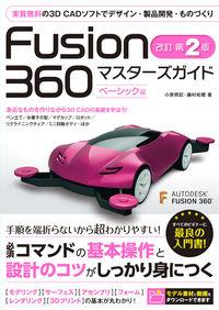 Fusion360マスターズガイド ベーシック編 改訂第2版
