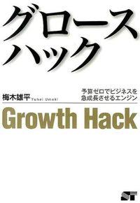 グロースハック / 予算ゼロでビジネスを急成長させるエンジン