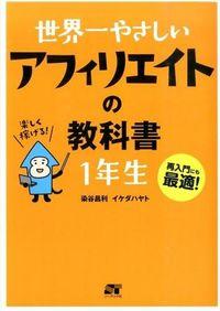 世界一やさしいアフィリエイトの教科書1年生 / 再入門にも最適!