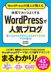 WordPressの達人が教える本気でカッコよくするWordPressで人気ブログ / 思い通りのブログにカスタマイズするプロの技43