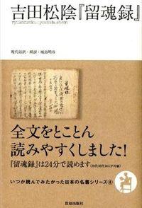 吉田松陰『留魂録』