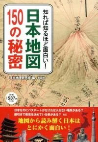 日本地図150の秘密 / 知れば知るほど面白い!