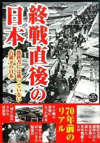 終戦直後の日本 / 教科書には載っていない占領下の日本