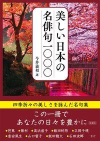 美しい日本の名俳句1000
