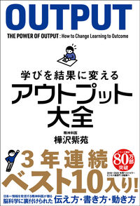学びを結果に変えるアウトプット大全 (Sanctuary books)